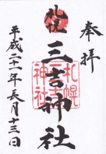 札幌三吉神社の御朱印