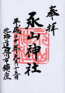 永山神社の御朱印