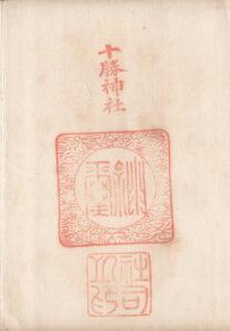 十勝神社の御朱印