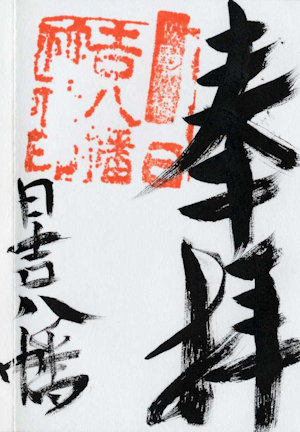 日吉八幡神社の御朱印