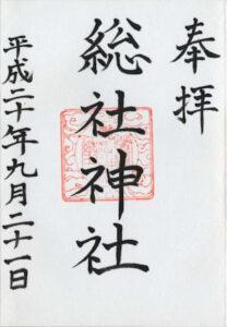 総社神社の御朱印