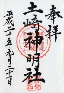 土崎神明社の御朱印