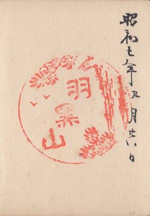 出羽三山神社(出羽神社)の御朱印