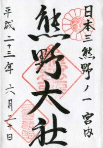 宮内熊野大社の御朱印