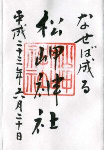 松岬神社の御朱印
