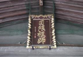 祖師堂の扁額