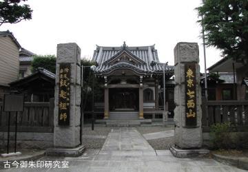 谷中瑞輪寺