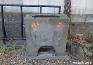 明和2年の手水鉢