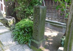 関屋天満宮社号標
