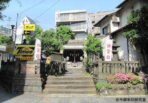 今宮神社社前風景