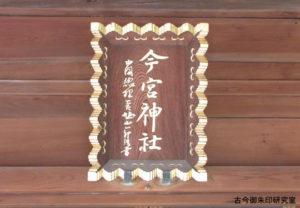 今宮神社社号額