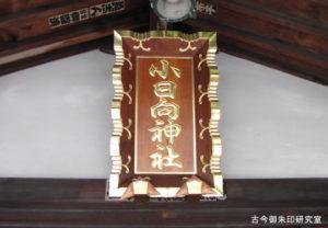 小日向神社社号額