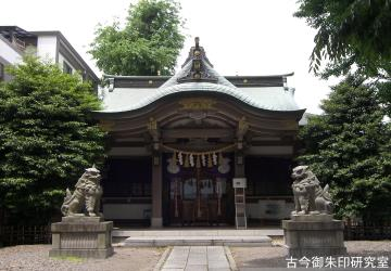 雑司ヶ谷大鳥神社