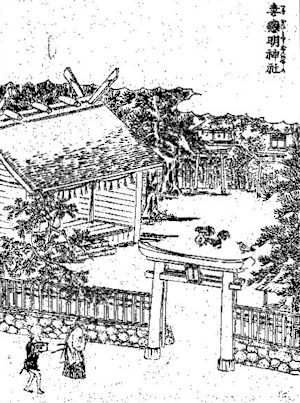 妻恋明神社