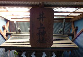 井上神社神号額
