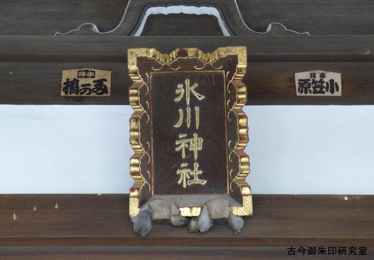 矢口氷川神社社号額