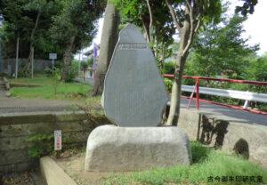 八幡大菩薩像由緒碑
