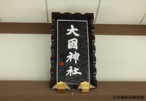 大国神社社号標