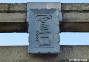 扶桑教太祠鳥居の扁額
