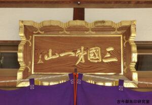 扶桑教太祠拝殿の扁額