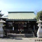 下落合氷川神社