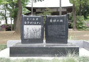 金子ゴールデン発祥の地碑