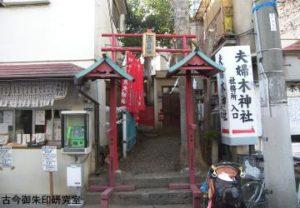 夫婦木神社