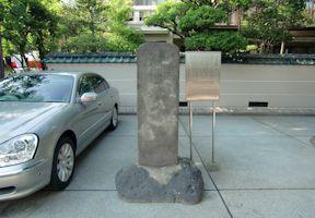 山東京伝机塚の碑