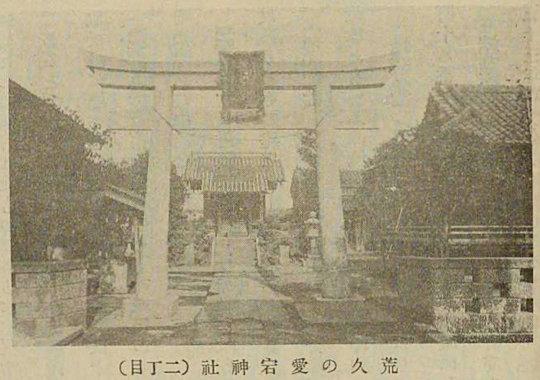 愛宕神社『大島町誌』より