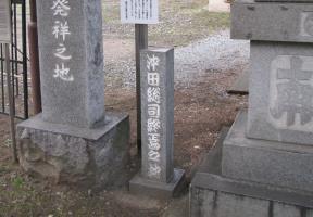 沖田総司終焉之地の碑