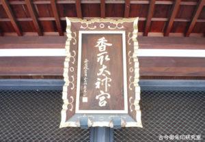 亀戸香取神社社号額