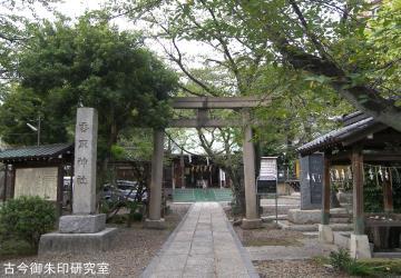 間々井香取神社