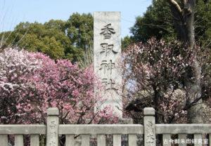 小村井香取神社社号標