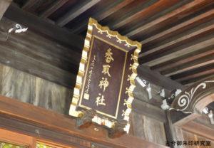 小村井香取神社社号額