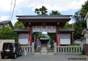 五方山熊野神社神門