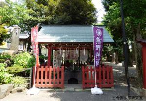 五方山熊野神社手水舎