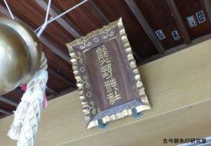 五方山熊野神社社号額