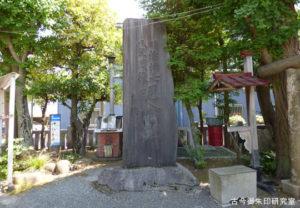 平井諏訪神社卅七八年戦役記念碑