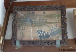 平井諏訪神社丸冨講奉納の絵馬