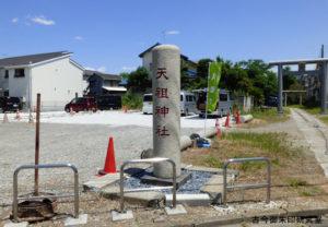 西小松川天祖神社社号標