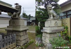 高砂天祖神社狛犬