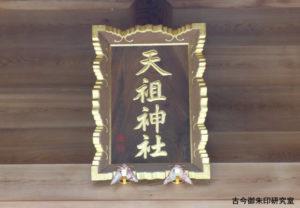 高砂天祖神社社号額
