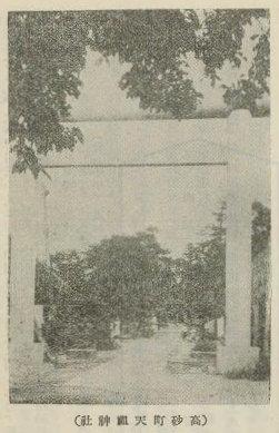 高砂天祖神社(葛飾区史)