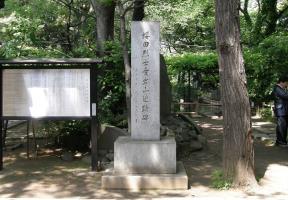 桜田烈士愛宕山遺蹟碑