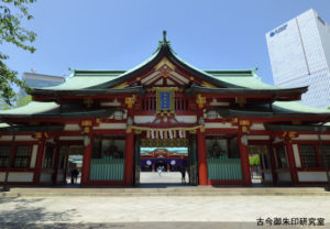 赤坂日枝神社随神門
