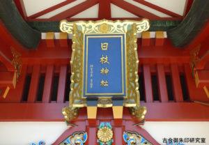 赤坂日枝神社社号額