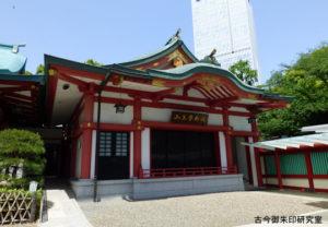 赤坂日枝神社祈願所
