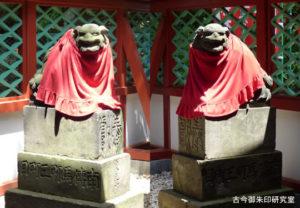 赤坂日枝神社末社狛犬
