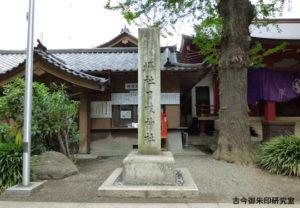日枝神社日本橋摂社社号標