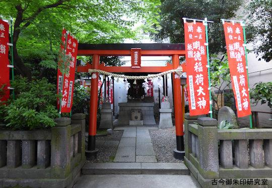 日枝神社日本橋摂社明徳稲荷神社